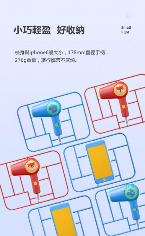 日本Lowra rouge 兒童專用低輻射電風筒 ML-201(香港行貨一年保養)