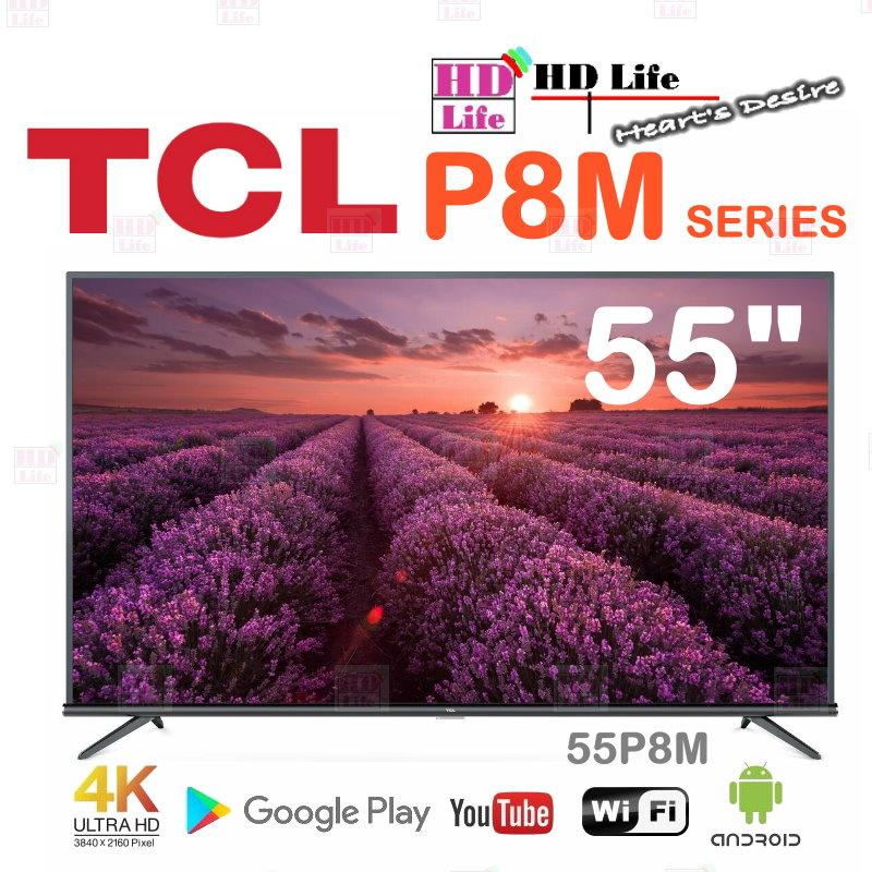 "TCL 55"" P8M Android 超高清電視 (55P8M)"