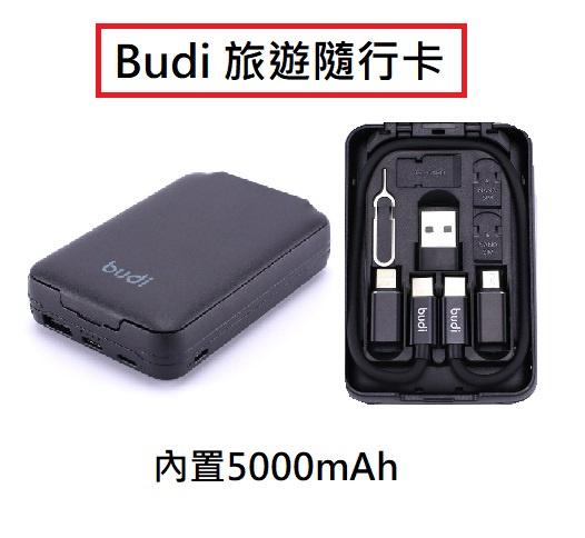 Budi 5000mAh + 十合一旅遊隨行充電器