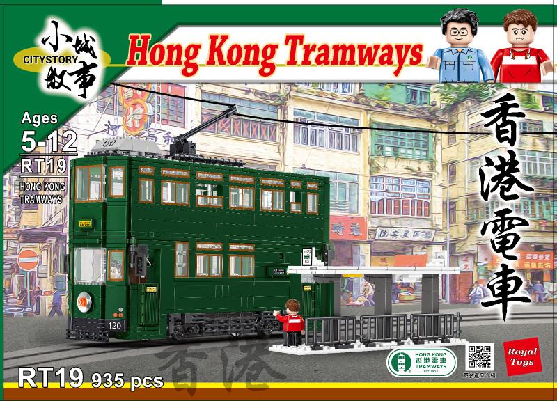 小城故事拼裝積木香港電車