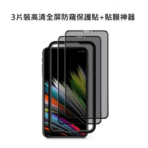 AOE - Apple iPhone 11 Pro / X / XS 保護貼3片裝高清全屏防窺保護貼+貼膜神器 Screen Protector