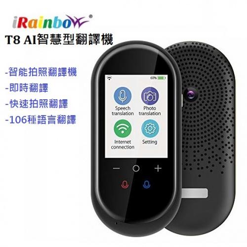 iRainbow T8 AI智慧型翻譯機