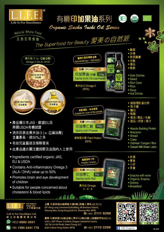 有機印加果油 310毫升/270克 [2支優惠裝] (Organic Sacha Inchi Oil)