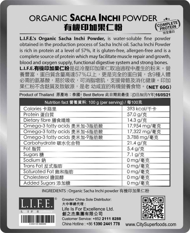 有機印加果蛋白粉60克