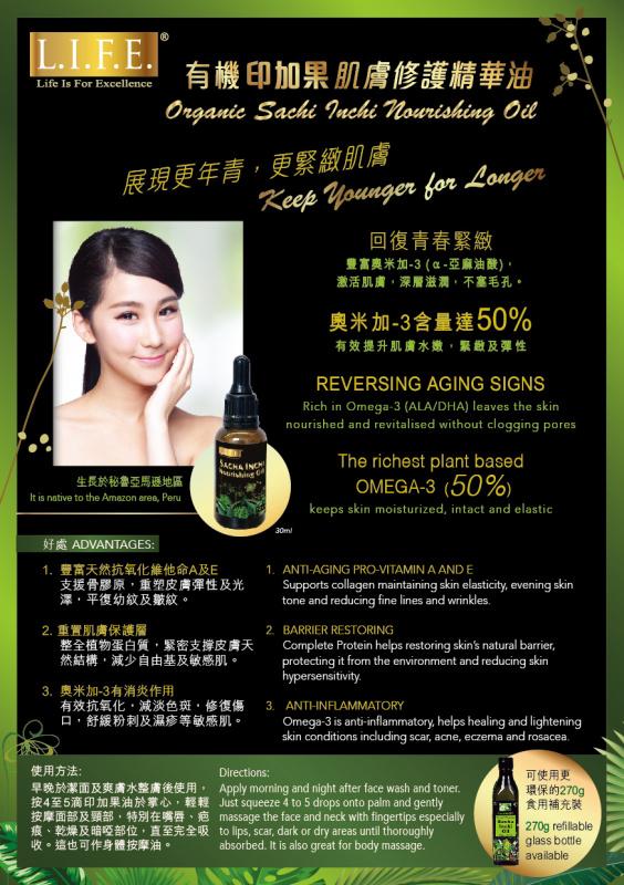 有機印加果油內外呵護套裝 (270g x1; 30ml x 1) (Organic Sacha Inchi Oil)