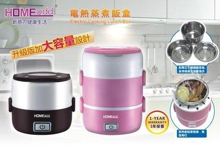 HOME@dd 電熱蒸煮飯盒 (1.3L/2L) [2色]