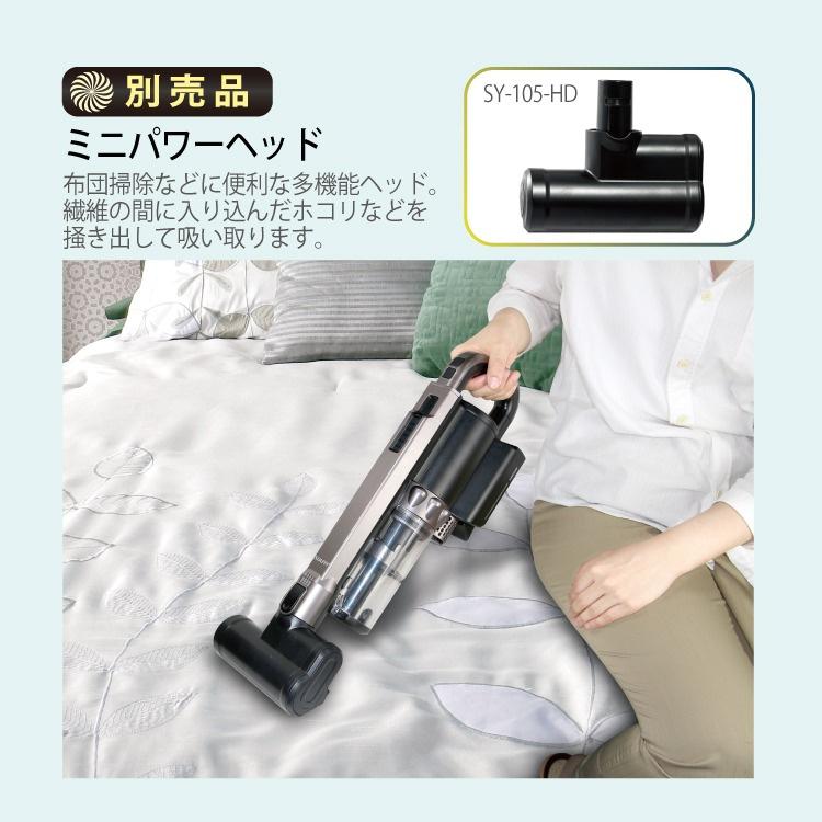 日本 SOUYI SY-105 香薰無線吸塵機