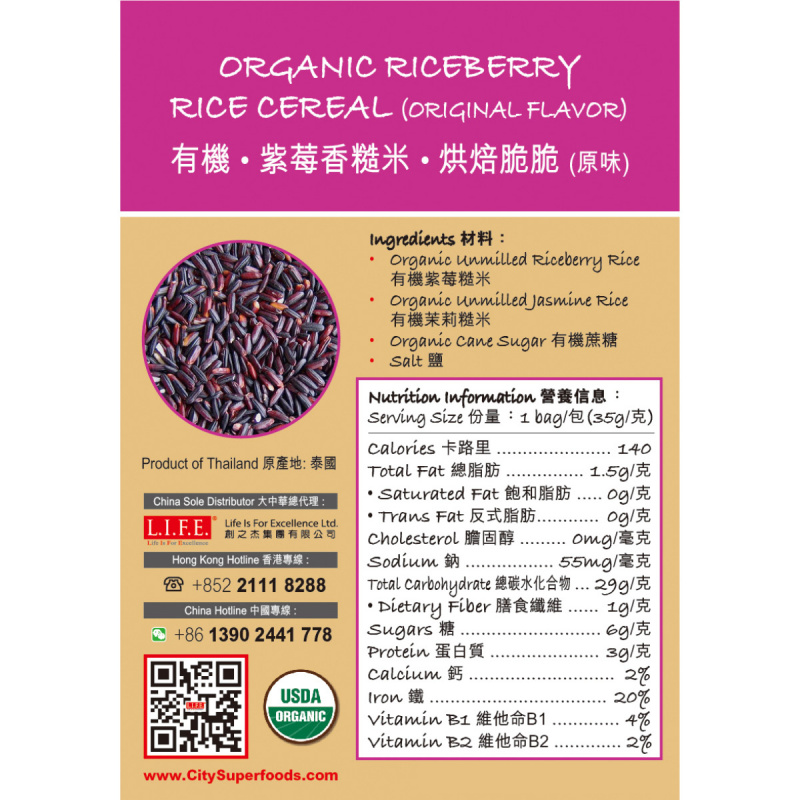 有機脆脆(香糙米可可 +黑莓米)