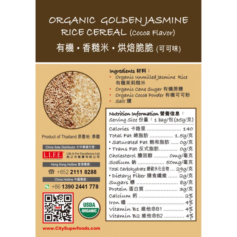 有機香糙米脆脆 (可可味)x12