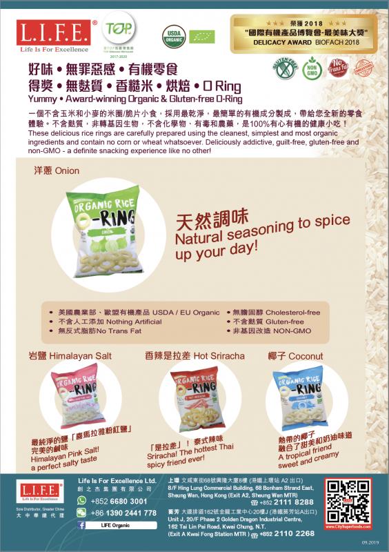 有機脆米小食(是拉差+洋蔥+岩鹽)
