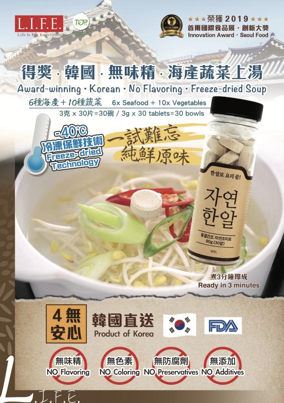 自然一丸・得奬・韓國・無味精・海產蔬菜上湯X 1瓶+ 韓國天然冷凍乾果零食(藍莓)X 1包