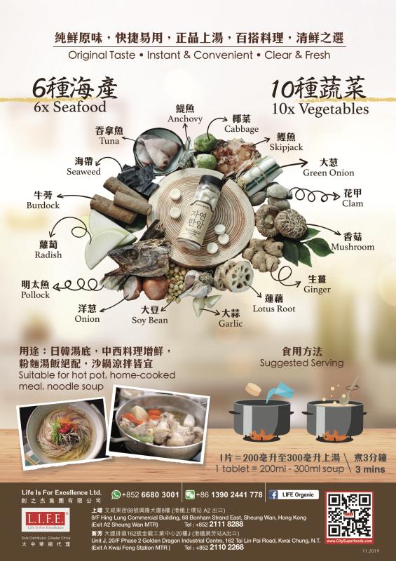 自然一丸・得奬・韓國・無味精・海產蔬菜上湯X 1瓶+ 韓國天然冷凍乾果零食(香蕉)X 1包
