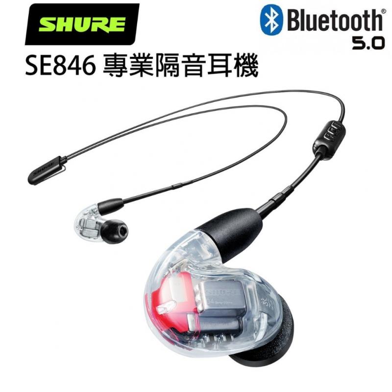 SHURE - SE846 專業隔音耳機『藍牙版 5.0』 [原裝行貨 24個月保用]
