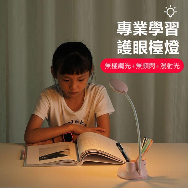 日本TSK - 多功能USB手機支架LED閱讀學習護眼檯燈