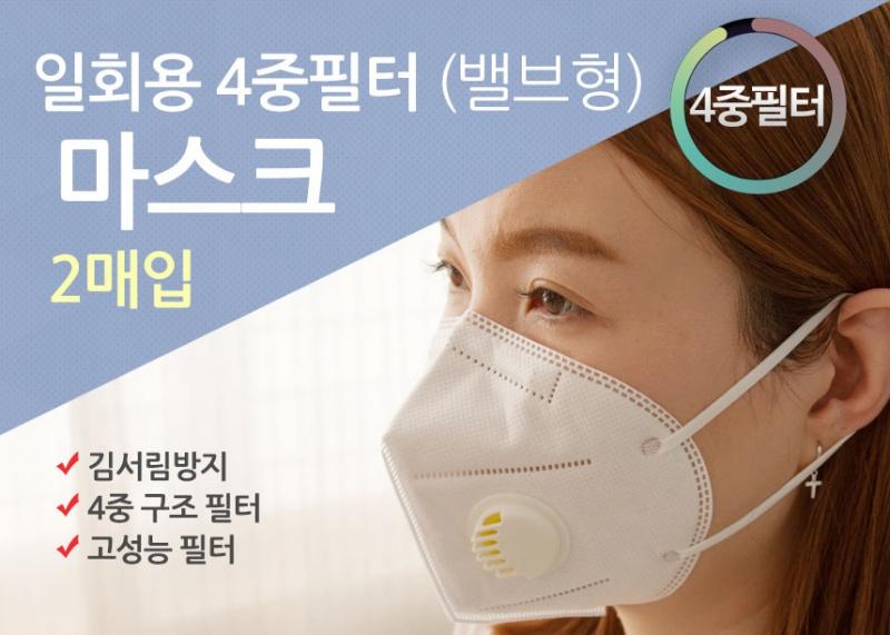 韓國 Fine Dusk Mask 四重過濾立體口罩 (2片裝) [2色]