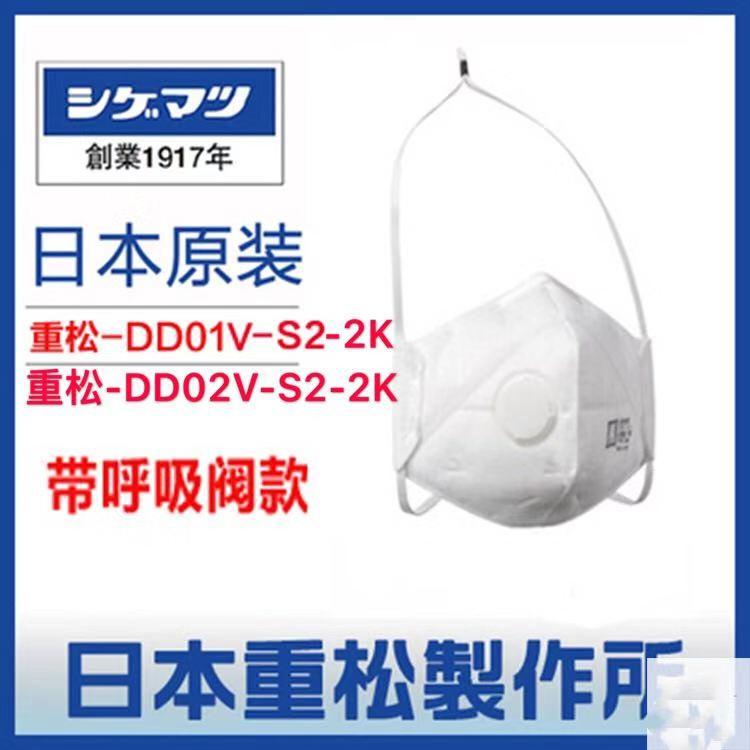 日本專業防護口罩DD02V-S2