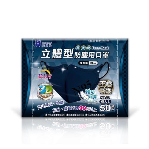 藍鷹牌 3D 立體五層過濾層成人N95口罩 [50枚入] [2色]