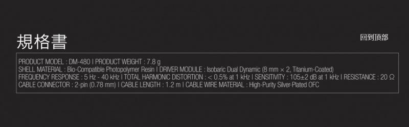 【香港行貨】DUNU DM-480 [2色]