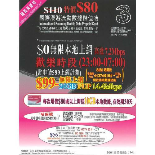3HK 香港 不限速無限上網通話國際萬能卡 (黑卡升級版)