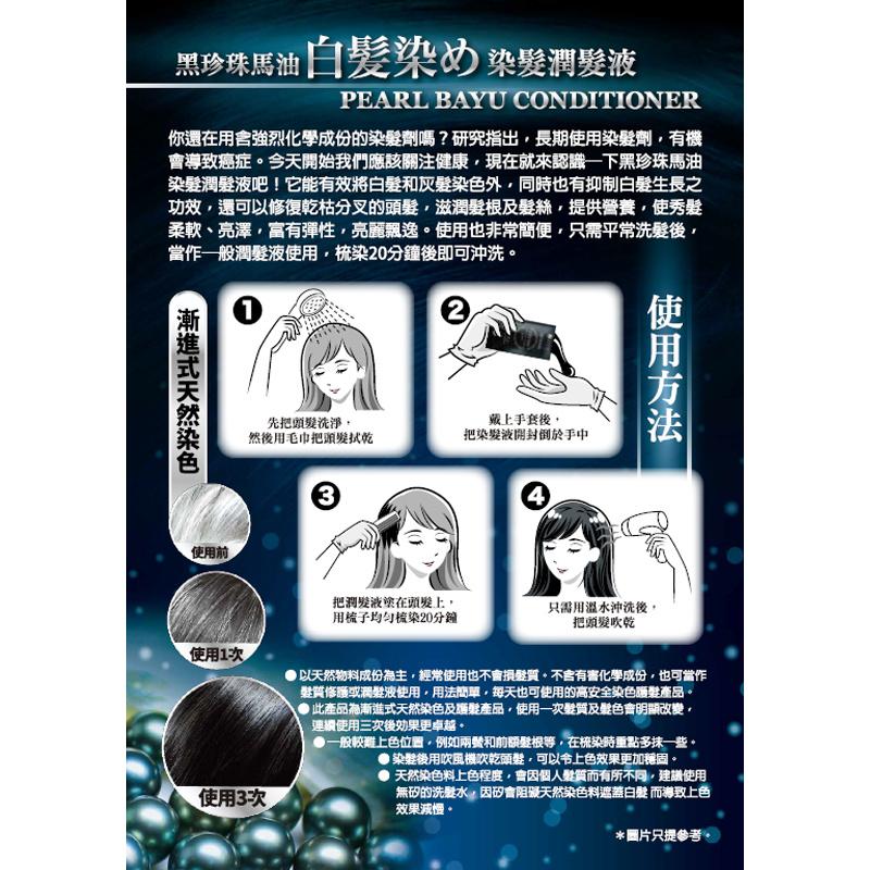 北海道天然堂 - 黑珍珠馬油染髮潤髮液黑色或棕色 3 包裝 (3 x 20g)