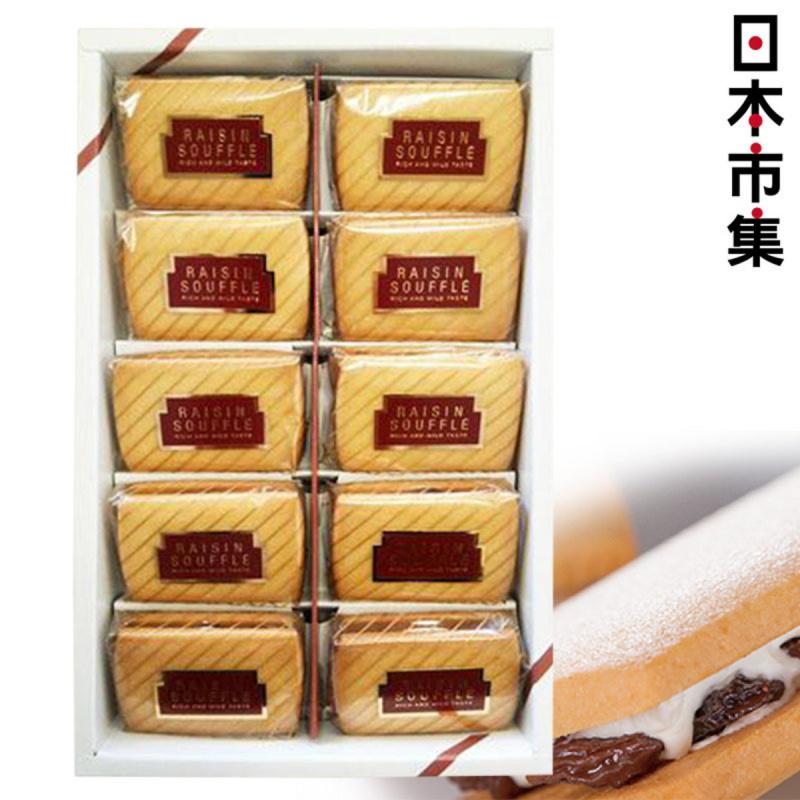 日本【榮光堂】葡萄提子乾梳乎厘 忌廉夾心糕點 (10件 禮盒裝)【市集世界 - 日本市集】