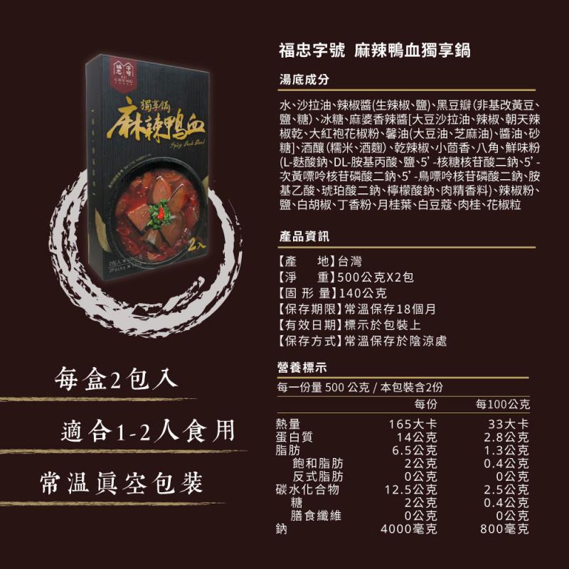 福忠字號 - 麻辣鴨血獨享鍋