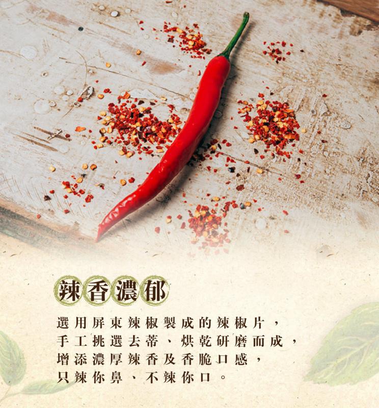 福忠字號 - 塔香鮮味拌麵
