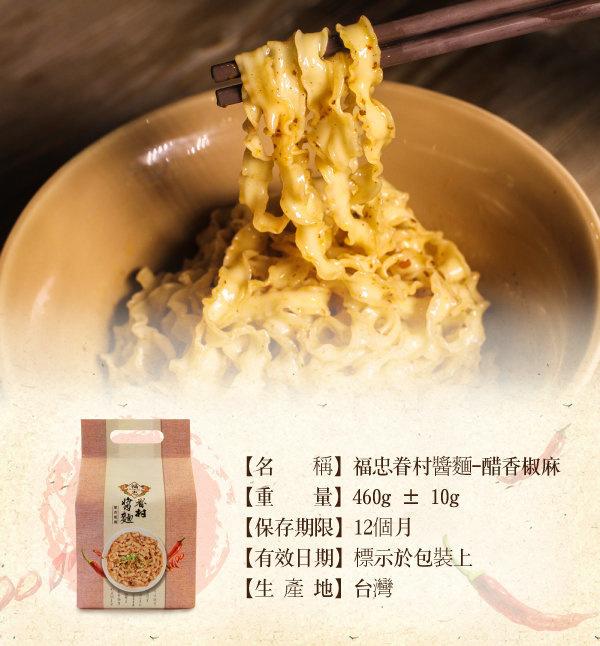 福忠字號 - 醋香椒麻拌麵