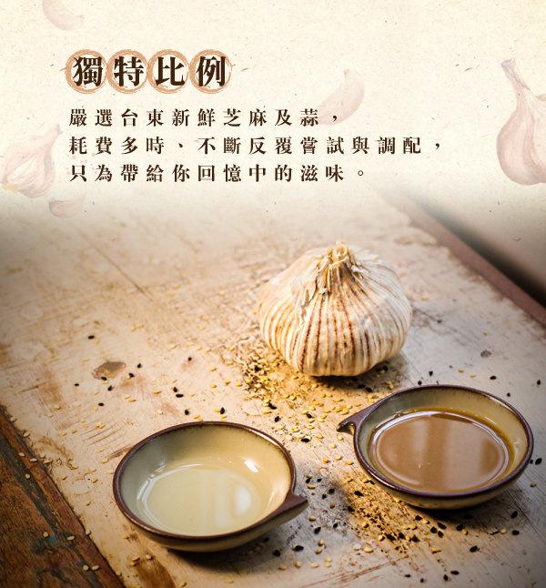 福忠字號 - 蒜香麻醬拌麵