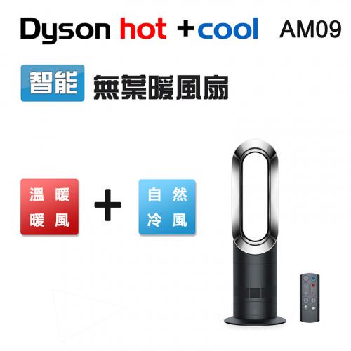 Dyson - AM09 風扇暖風機