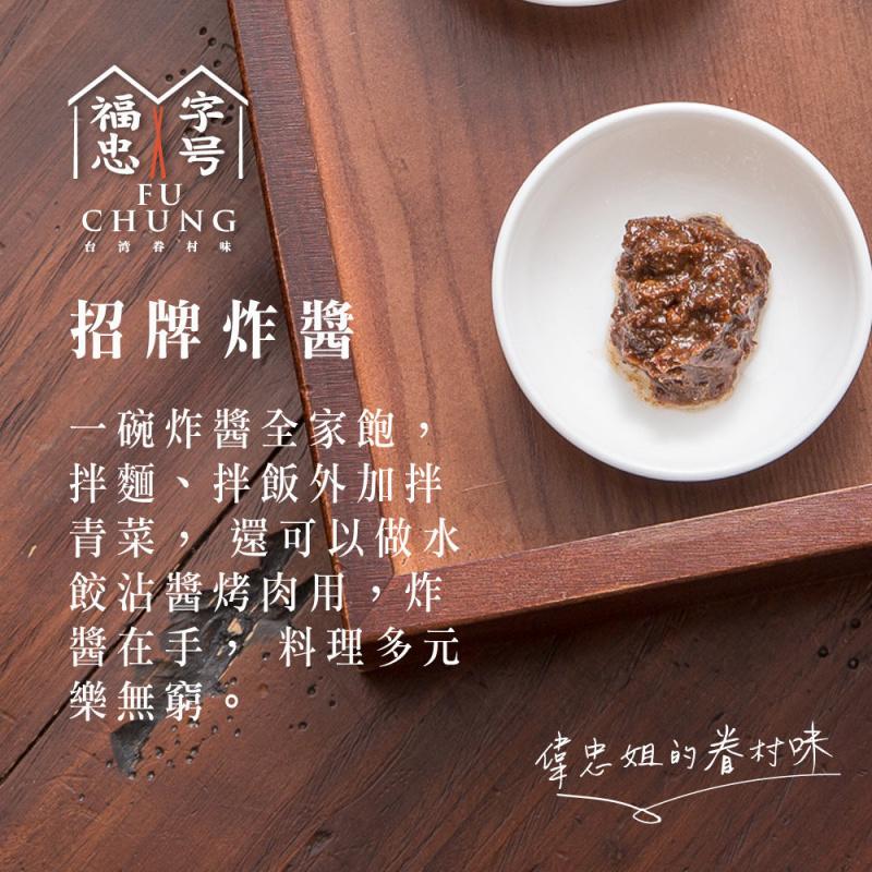 福忠字號 - 招牌炸醬