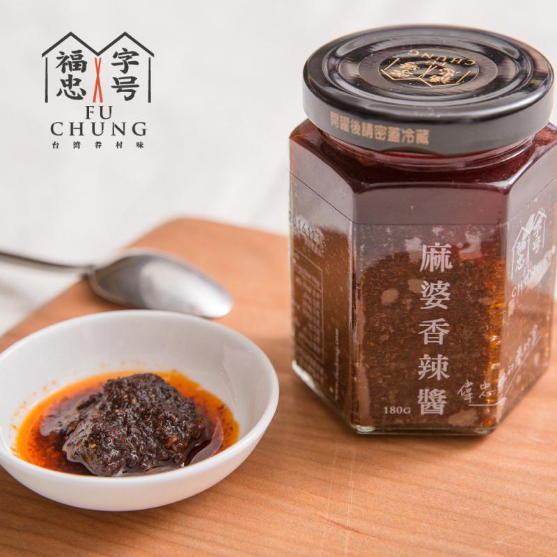 福忠字號 - 麻婆香辣醬