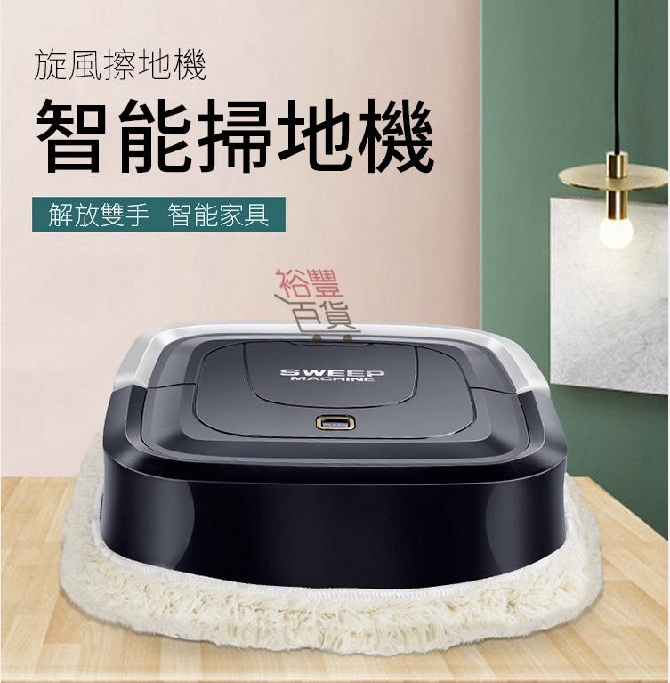 智能電動掃地機 仿手擦模式 輕松進入家裏死角處進行清理