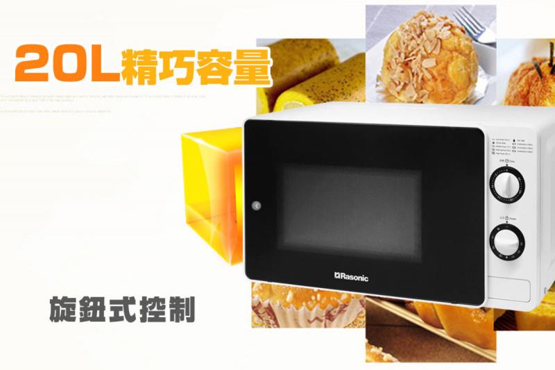 樂信20L旋鈕式燒烤微波爐[RMO-W206MG]
