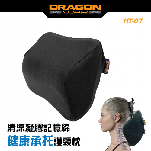 HT-07 清涼凝膠記憶棉頭枕 護頸靠枕 辦公椅 電競椅 汽車座椅