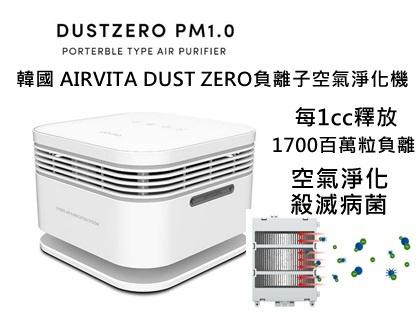 AirVita Dust Zero 負離子空氣淨化機 🇰🇷韓國製造🇰🇷