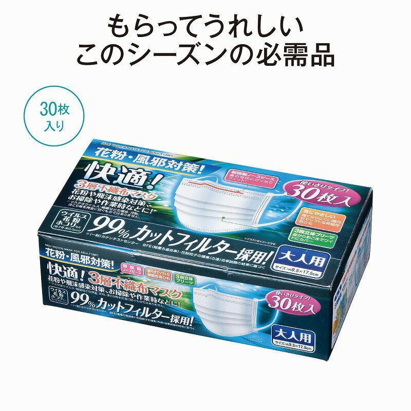 【現貨發售】日本 99%抗飛沫抗花粉感染 3層無紡布口罩 (30枚入)