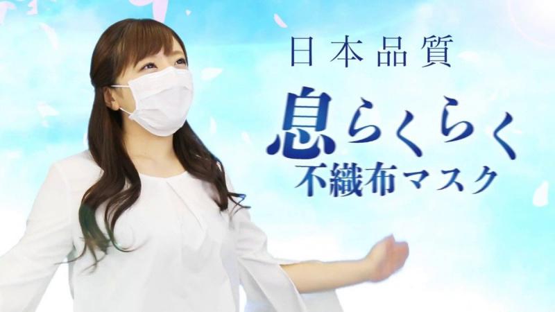 【現貨發售】日本製造 日本品質 高效抗飛沫抗病毒 無紡布 口罩 (50枚入)