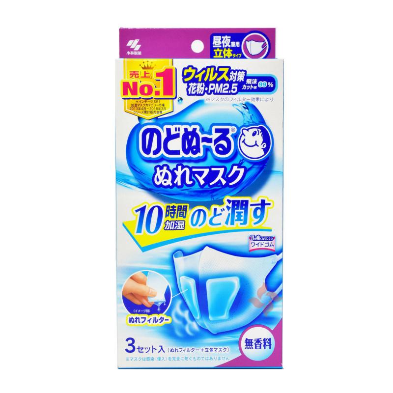 【現貨發售】日本咽喉加濕立體 口罩 /附無香味加濕過濾片 日夜兼用 99%對抗花粉/PM2.5/飛沫) (3枚入)