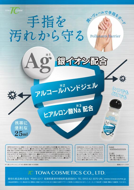 TOWA Cosmetics 日本製酒精消毒搓手液[25ml]