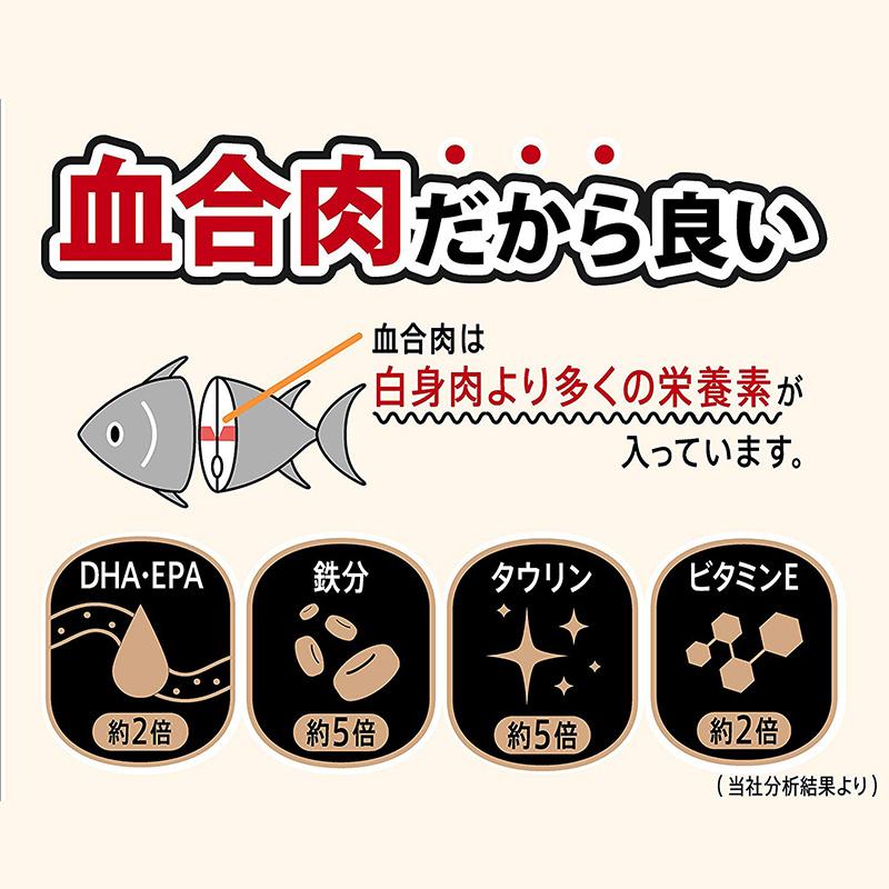 日版黒缶【金槍魚+銀魚仔】紅肉貓專用綜合營養貓糧(果凍型) 70g【市集世界 - 日本市集】