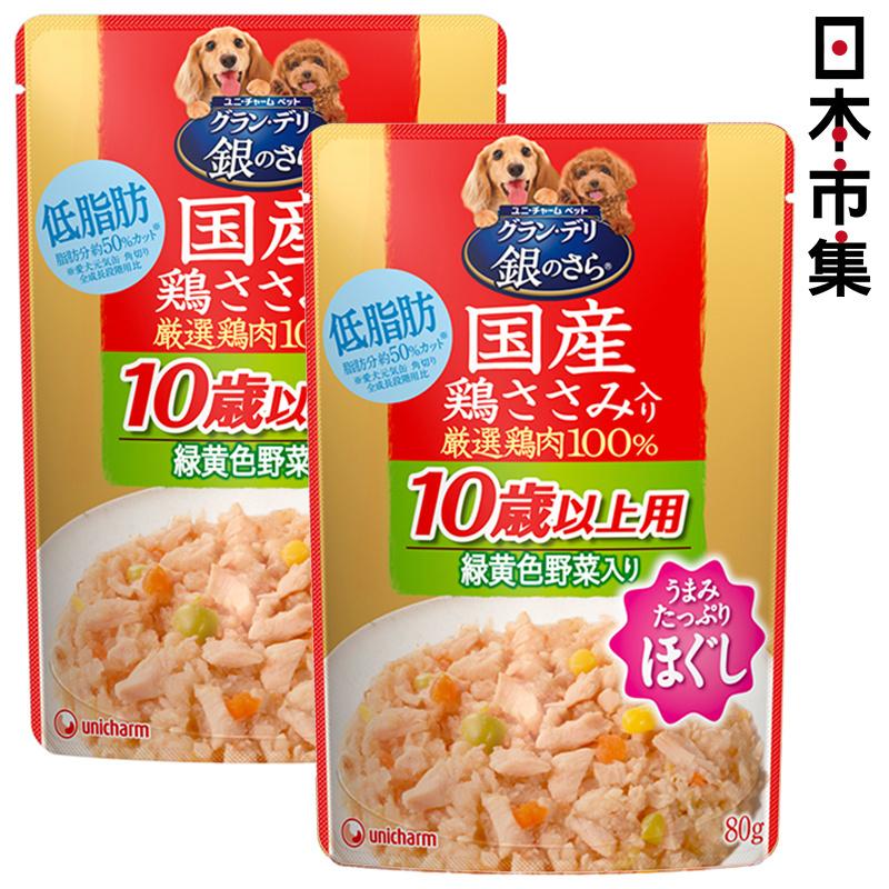 日版Unicharm【雞肉野菜】低脂肪 10歳以上成犬狗濕糧(鬆散型) 80g (2件裝)【市集世界 - 日本市集】