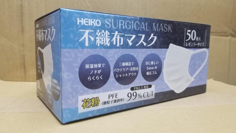 【現貨發售】(50枚入) 日本 PFE 99%抗飛沫抗花粉感染 3層無紡布口罩