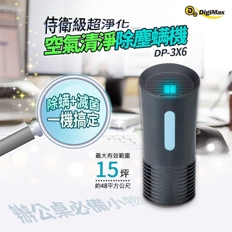 Digimax 侍衛級超淨化空氣清淨除塵螨機 (DP-3X6)
