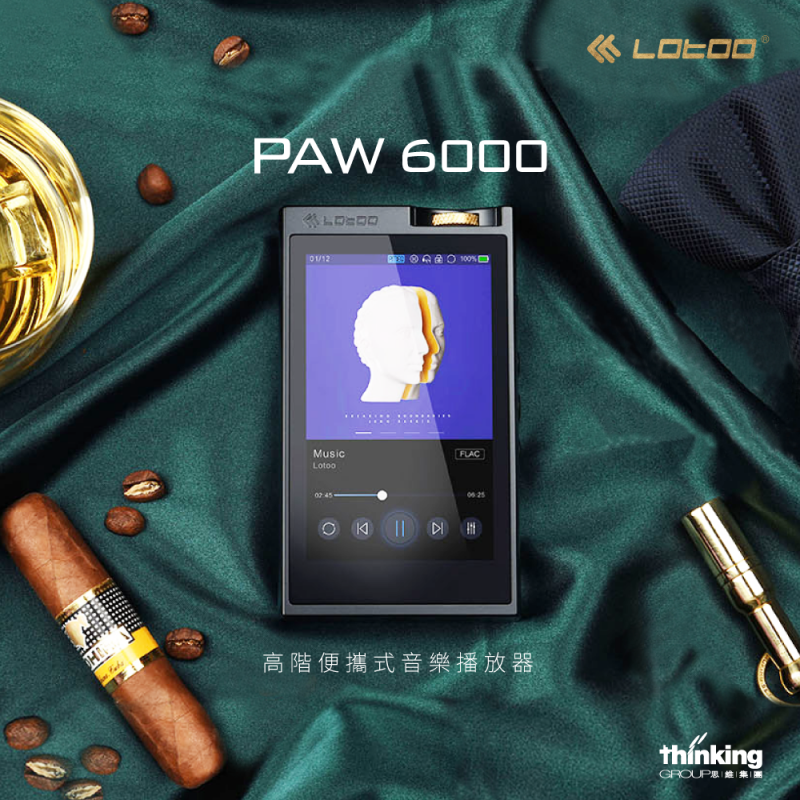 Lotoo PAW 6000 (小墨菊)