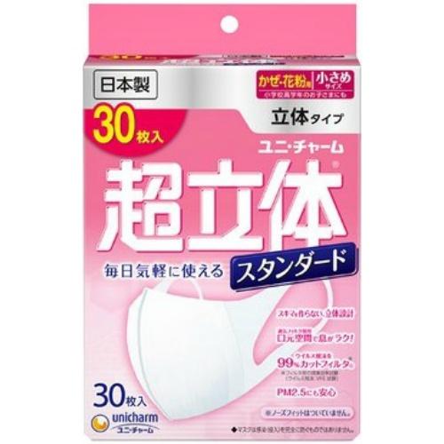 【現貨發售】日本製 小顏用/紅盒 超立體3D柔軟三層高密度過濾 口罩 (30枚入)