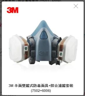 3M 半面雙罐式防毒面具+綜合濾罐套裝 (7502+6006)