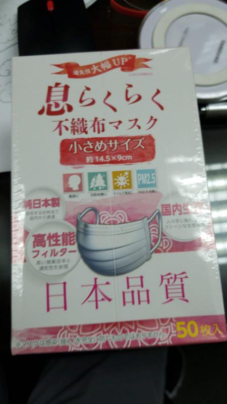 【現貨發售】日本製 高品質三層構造不織布口罩 (50枚入)