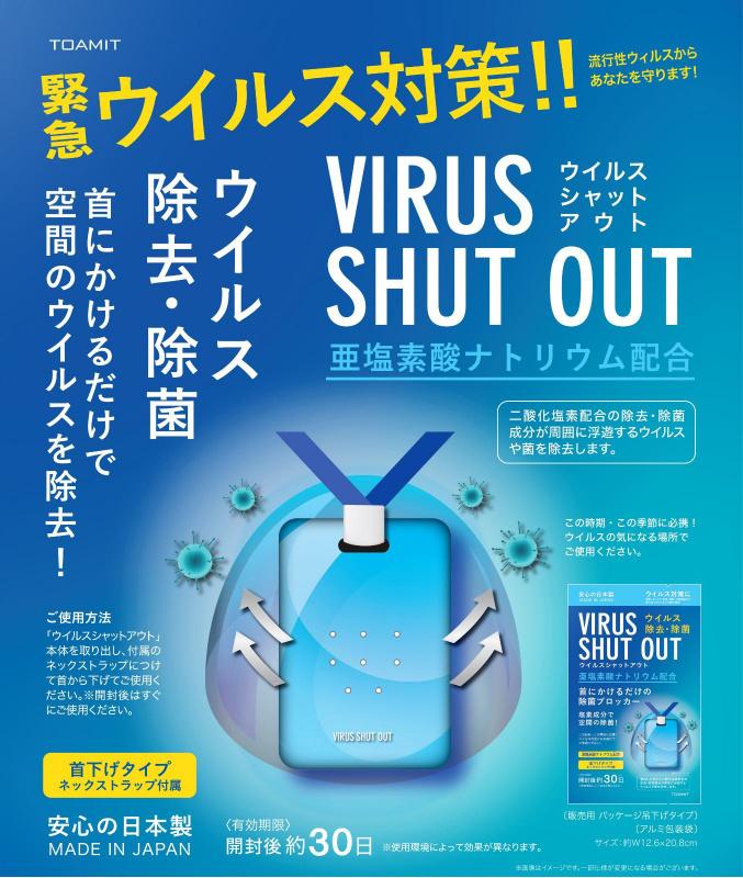 日本製造 |TOAMIT TVSO-01| 二氧化氯除病毒掛包|抗菌|