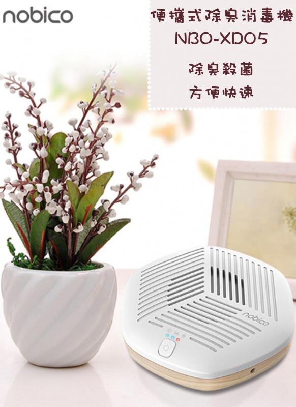 Nobico可攜式除味消毒空氣淨化器
